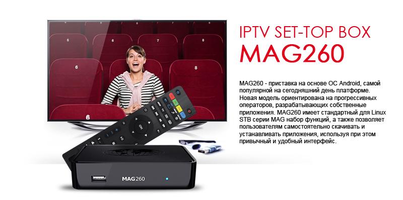 Все грани совершенства - IPTV SET-TOP BOX MAG260