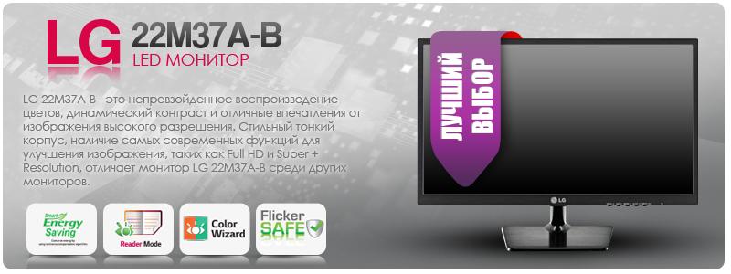 Универсальный выбор для дома или офиса - монитор LG 22M37A-B