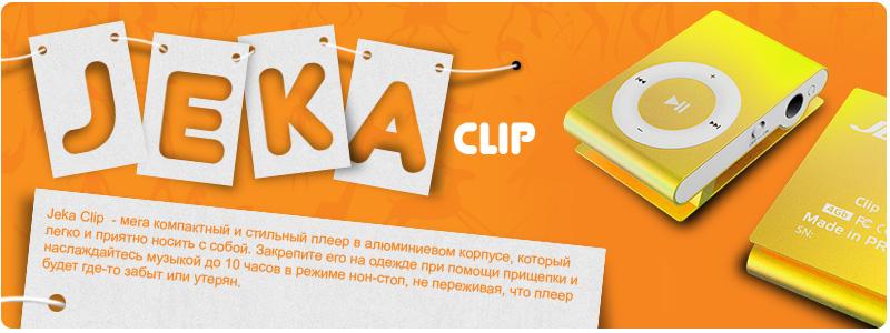 Мега компактный и стильный плеер в алюминиевом корпусе - Jeka Clip