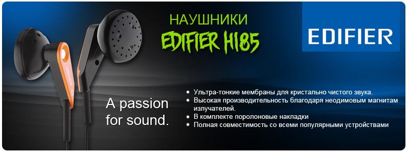 Для ценителей качественного воспроизведения цифрового звука - наушники Edifier H185 Gold