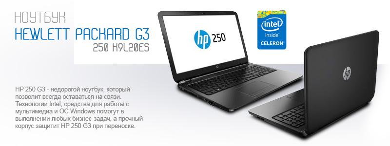 Доступный ноутбук для работы или учебы - Hewlett Packard 250 G3 (K9L20ES)