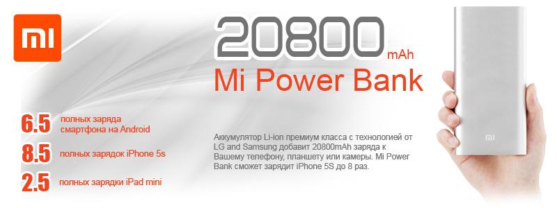 Картинки по запросу mi power bank 20800mah
