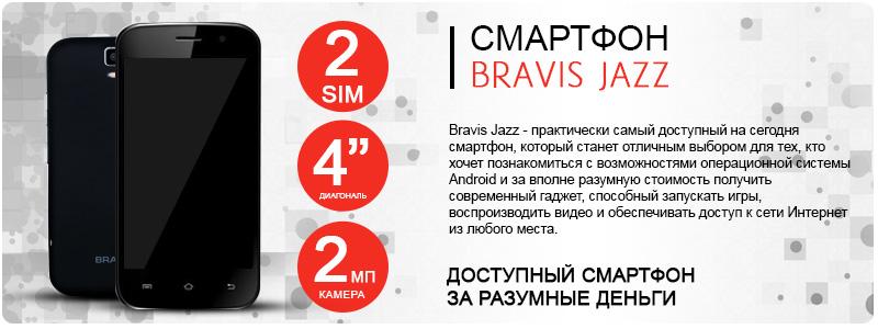 Смартфон Bravis Jazz