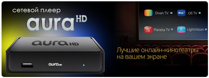 Лучшие фильмы на Вашем ТВ! Сетевой медиаплеер Aura HD
