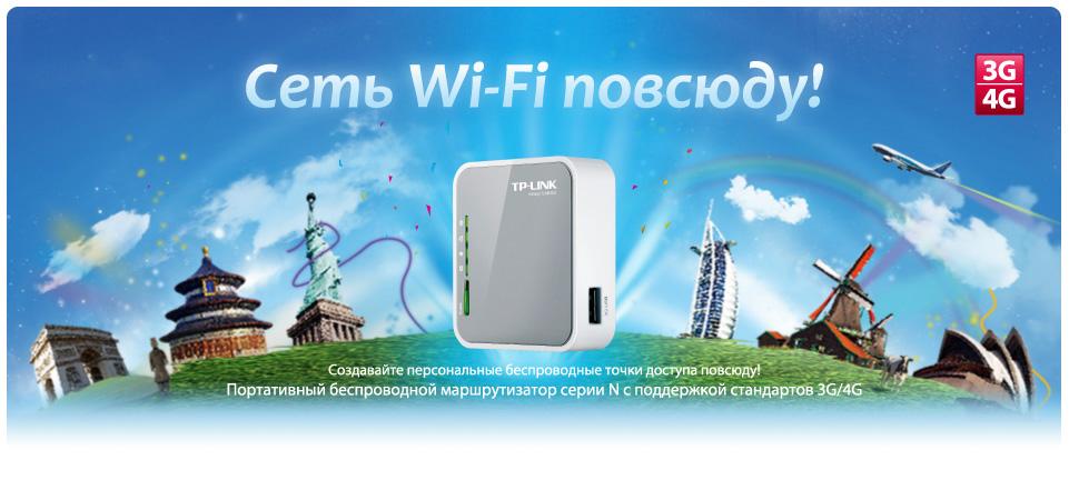 Сеть Wi-Fi повсюду! Портативный беспроводной маршрутизатор TP-LINK TL-MR3020