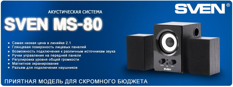 Скромно и красиво - мультимедийная акустическая система Sven MS-80